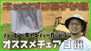 【キャンプ道具】キャンプでチェアが大事な理由&初心者にオススメチェア3選【ハピキャン】