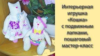Кошка, интерьерная игрушка DIY