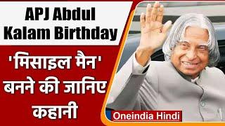 APJ Abdul Kalam Birthday: PM Modi ने Missile Man को किया याद, कही ये बात   वनइंडिया हिंदी