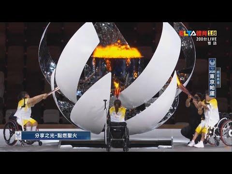熊熊聖火點燃,2020東京帕運正式揭開序幕