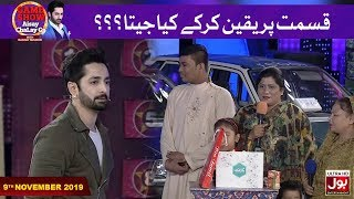 Offer Ya Potli?? | Potli Segment |  Game Show Aisay Chalay Ga With Danish Taimoor