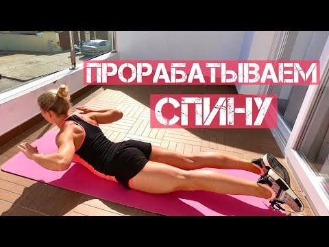 Укрепление мышц спины в домашних условиях для женщин