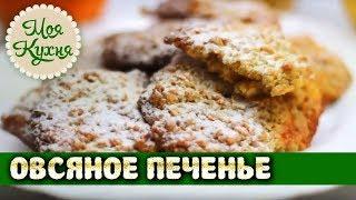 Овсяное печенье. Вкусный рецепт ОВСЯНЫХ ПЕЧЕНИЙ в домашних условиях.