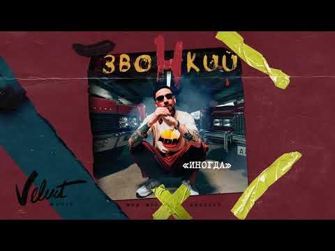 Альбом: Звонкий - Мир моих иллюзий (2018)