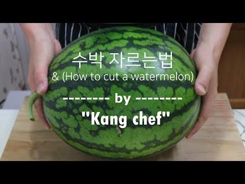 주방팁] 수박 자르기~ 강추!!! 4가지 방법 ~ [강