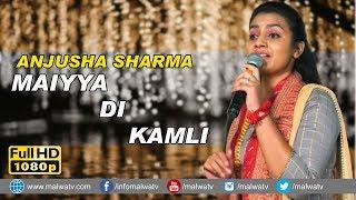 MAIYYA DI KAMLI 🔴 ANJUSHA SHARMA 🔴 NEW LIVE at BILGA JAGRAN - 2017 🔴 FULL HD 🔴