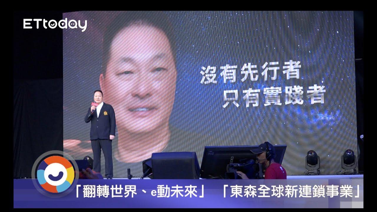 東森全球新連鎖事業正式啟動 王令麟,吳宗憲出席歡慶 - YouTube
