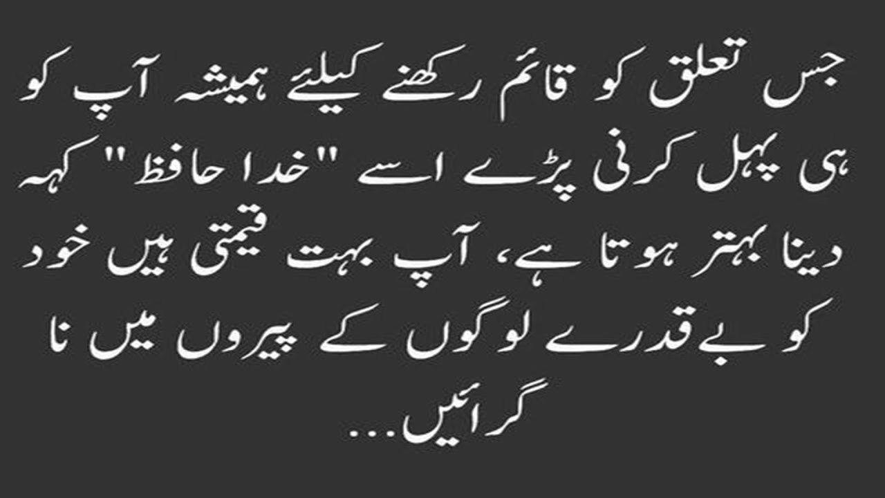Best Urdu Quotations About Life  Nimra Ahmed Novels Quotes ...