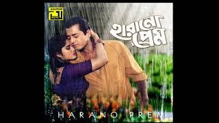 Elo Bosonto Amar Gane - Movie : Harano Prem [Bengali] (By Chayon Shaah Audio Series)