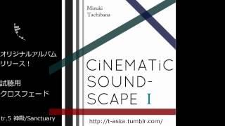 1stアルバム「CiNEMATiC SOUNDSCAPE I」試聴用クロスフェード