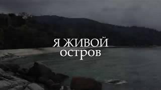 ОСТРОВ 2017
