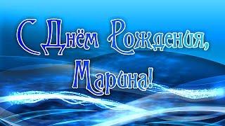 С Днем Рождения Марина! Поздравления С Днем Рождения Марине. С Днем Рождения Марина Стихи