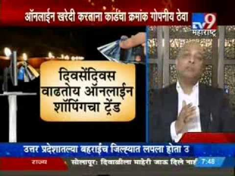 Credit Card Purchase Precautions while Online Shopping on TV9 Marathi News Channel