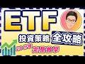 ETF 投資策略全攻略|20分鐘學會|Exchange Traded Fund|ETF 教學|股票教學|股票入門|超績投資客 J Law