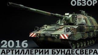 Обзор артиллерии Германии Бундесвер 2016, Panzerhaubitze 2000 (PzH 2000)(Поддержать проект ➽ http://bezdonnyj.com/ru/ В видео