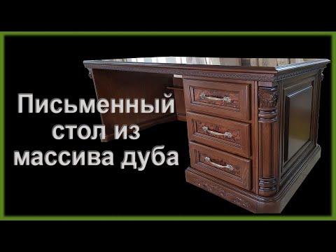 Письменный стол из дерева Кристина. How To Make A Desk From Wood!
