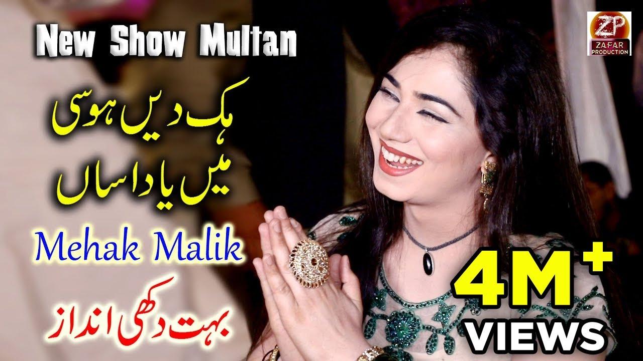 Download Mehak Malik - Hik Dien Hosi Mera Dawa Hai - Zafar Production Official