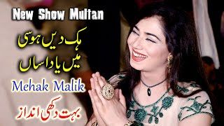 Mehak Malik - Hik Dien Hosi Mera Dawa Hai - Zafar Production Official