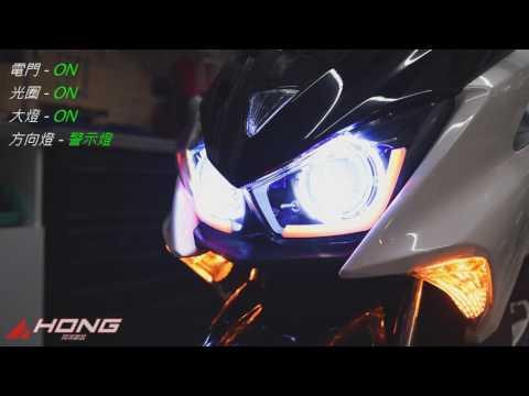 阿鴻部品 Force GTR光學LED魚眼 雙色導光日行燈 方向燈
