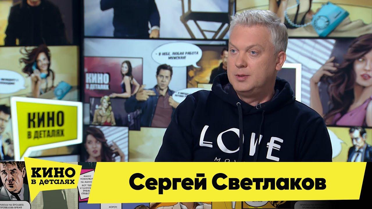 Кино в деталях 09.02.2020 Сергей Светлаков