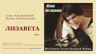 ЛИЗАВЕТА (Н.Богословский, Е.Долматовский) - Юлия Зиганшина/ Julia Ziganshina