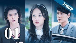 【佳期如梦 Blue Love】(EngSub) 第1集 陈乔恩、邱泽、冯绍峰主演都市虐恋偶像剧【超清1080P】