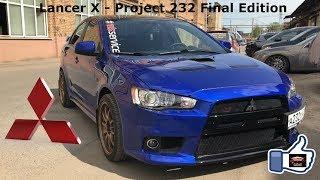 Mitsubishi Lancer X Project -232- FINAL EDISHION