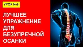 Урок 9. Болит спина? Лучшее упражнение для безупречной осанки, простое и эффективное.