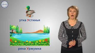 Уроки русского Заглавная и строчная У