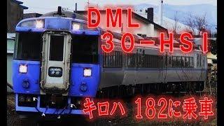 (3)爆音エンジン 特急大雪グリーン車の旅【2度目の最長往復切符の旅 第1日】