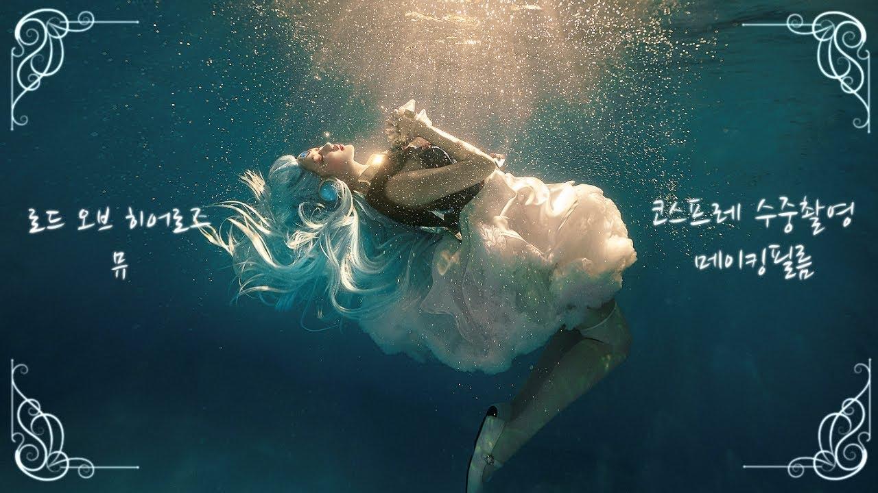 로드 오브 히어로즈-뮤 코스프레 수중촬영 메이킹 필름ㅣLORD of HEROES-MU Underwater Cosplay MakingFilm