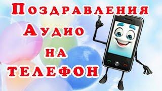 видео Музыкальные поздравления на телефон с днем рождения