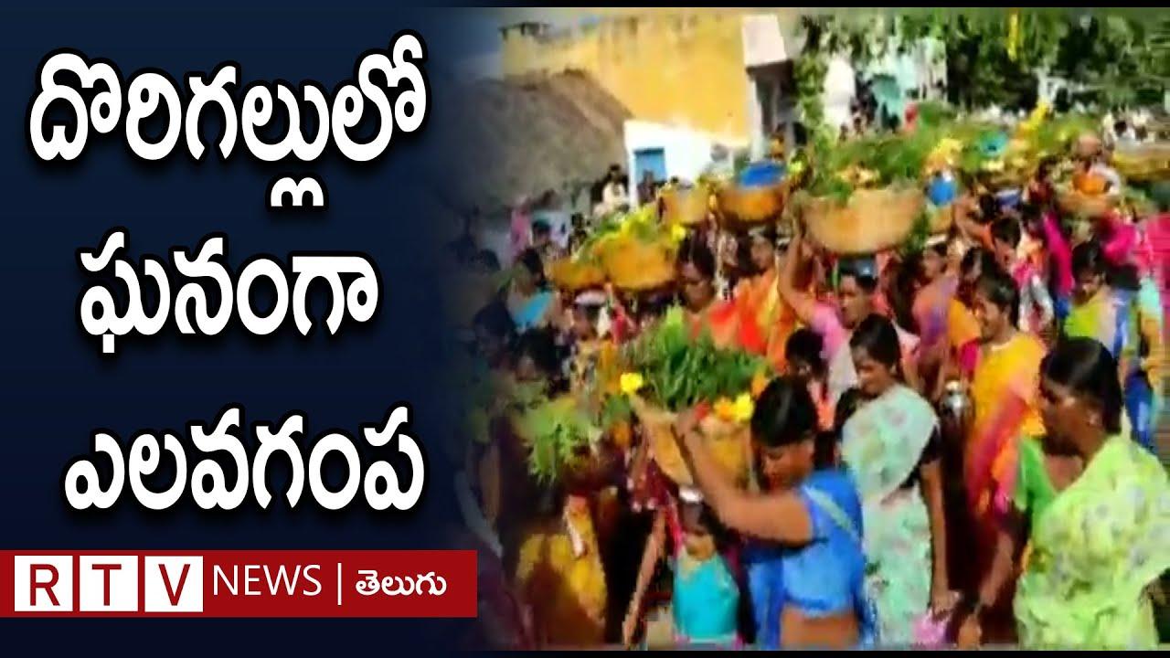 దొరిగల్లులో ఘనంగా ఎలవగంప    RTV NEWS