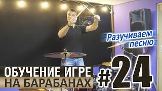 Уроки игры на барабанах - УРОК 24 / Разучивание песни #9