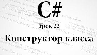 C#. Конструкторы класса. Урок 22