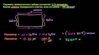 Применение метрической системы единиц