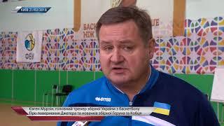 Евгений Мурзин: «Герун – это будущее сборной Украины»