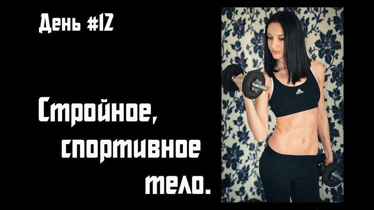 Стройное и спортивное тело.День двенадцатый.