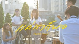 แค่เราก็พอ(With You) - Earth Patravee [Behind The Scene]