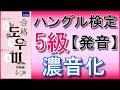Hangul test grade 5ElementaryKorean Pronunciationthe tense soundfortis mp3