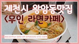 제천시 왕암동맛집 - 무인라면카페 (저렴하고 맛있는 라…