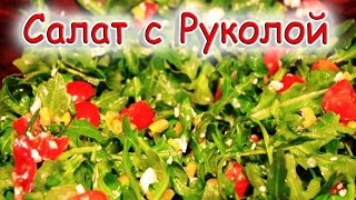 Салат с руколой и мясом (печенка,говядина,лук,руккола) Рецепт салата с рукколой.