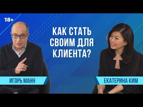 Битрикс24 спрашивает... Игорь Манн | Екатерина Ким, ITrack