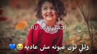 عمرو دياب اللى عنده ضحكه زى ديا حالات واتس اب