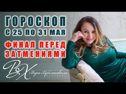 💠 #ГОРОСКОП С 25 ПО 31 МАЯ 2020 - КАК ПОДГОТОВИТЬСЯ К ЗАТМЕНИЯМ? - астролог Вера Хубелашвили