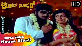 Naane Kiladi Song | Shankar Sundar Movie | Kannada Songs | Ambarish, Swapna Hits