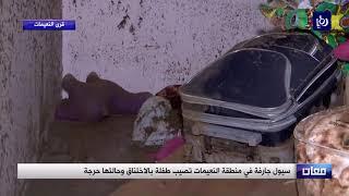 كاميرا رؤيا داخل منزل داهمته السيول بمنطقة النعيمات في معان - (9-11-2018)