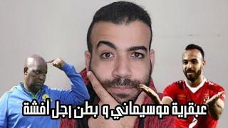 الاهلي والاتحاد 2-1 | عبقرية موسيماني والجمل التكتيكية القوية تصعد بالنادي الاهلي الي نهائي كأس مصر