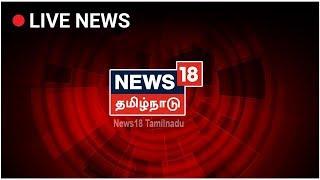 News18 Tamil Nadu Live TV  2019  நியூஸ்18 தமிழ்நாடு நேரலை  Tamil News Live