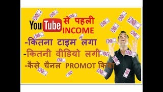 My first income from youtube | how much money youtube pay for 1000 views |My first payment